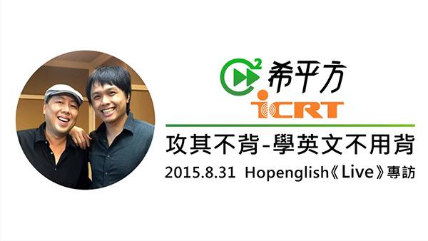 ICRT專訪