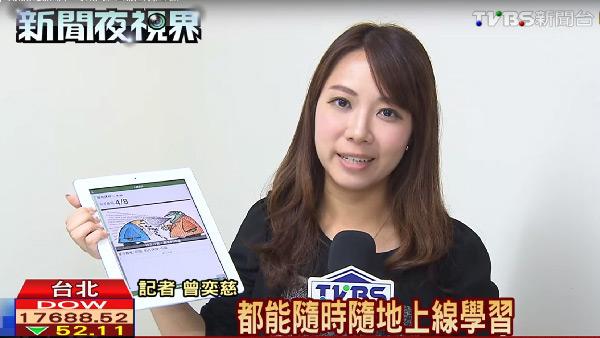 TVBS專訪