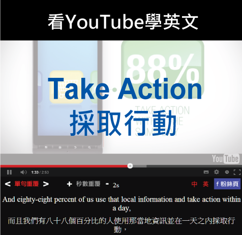 「採取行動」- Take Action