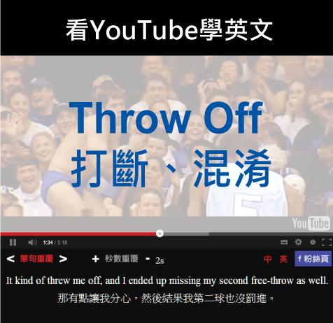 「打斷、混淆」- Throw Off