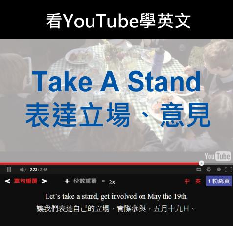 「表達意見、採取堅定立場」- Take A Stand