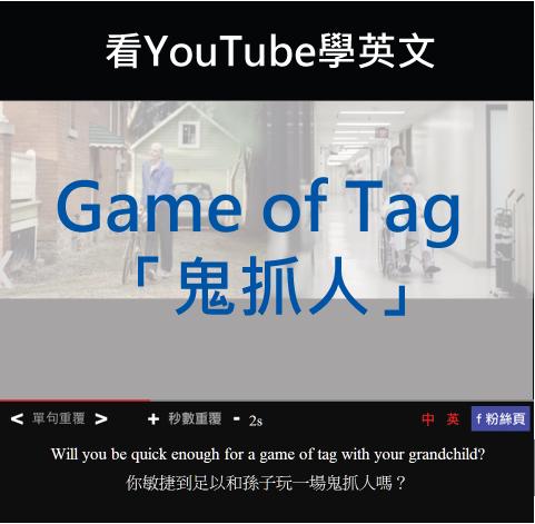 「鬼抓人」- Game Of Tag
