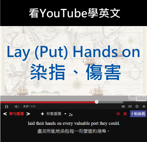 「染指、傷害」- Lay (Put) Hands On
