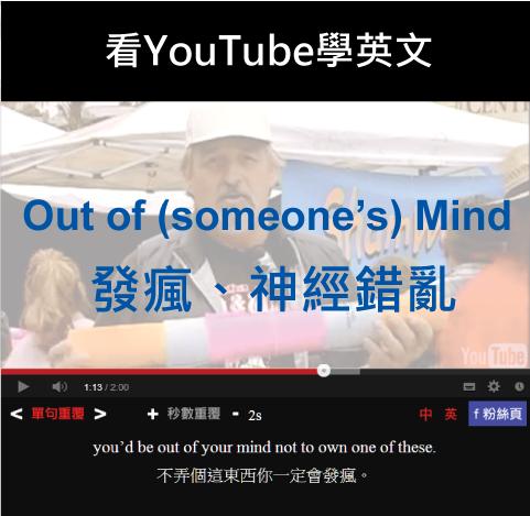 「發瘋、神經錯亂」- Out Of (Someone's) Mind