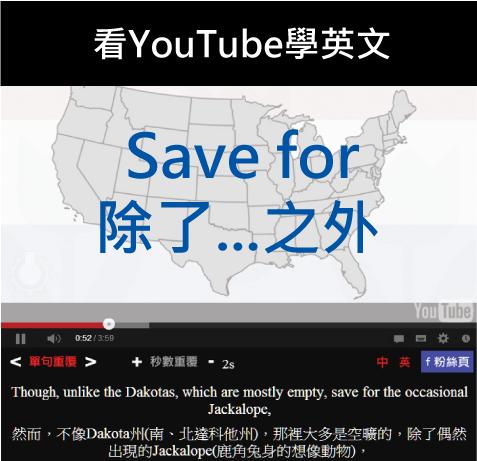 「除了...之外」- Save For