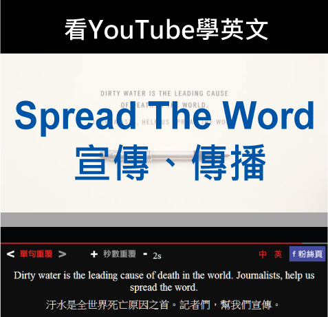 「宣傳、傳播」- Spread The Word