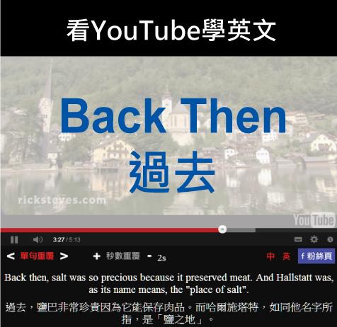 「過去」- Back Then