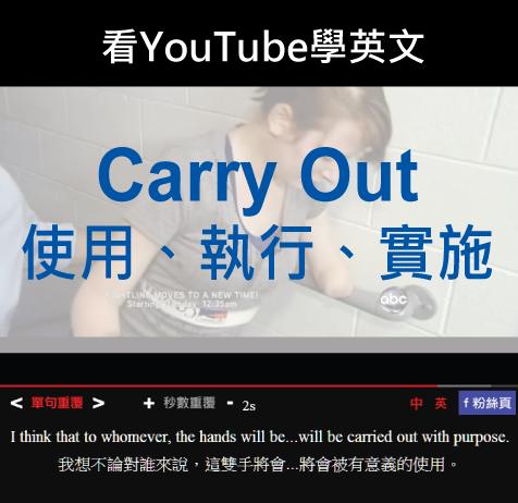 「使用、執行、實施」- Carry Out