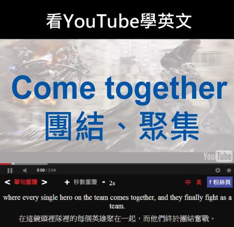 「團結、聚集」- Come Together