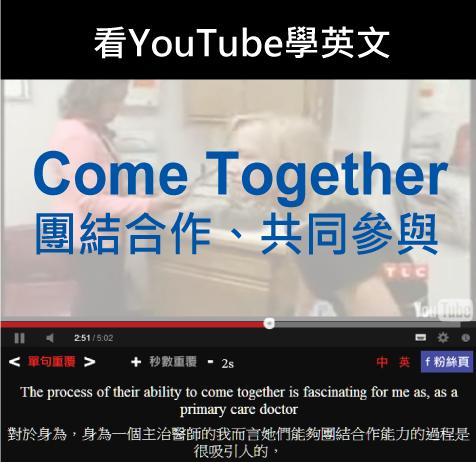 「團結合作、共同參與」- Come Together