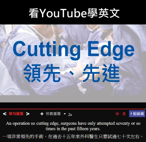 「領先、先進」- Cutting Edge