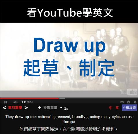 「起草、制定」- Draw Up