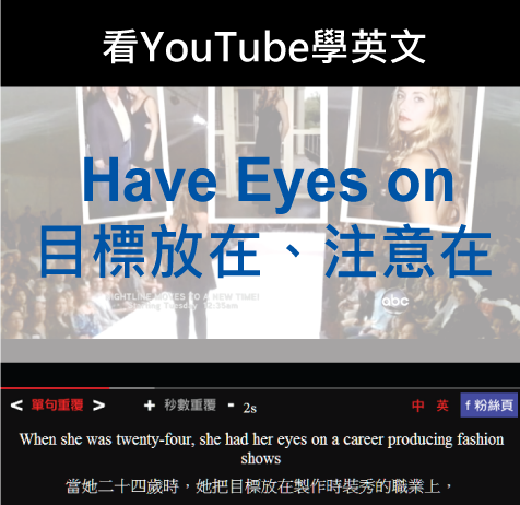 「目標放在、注意在」- Have Eyes On