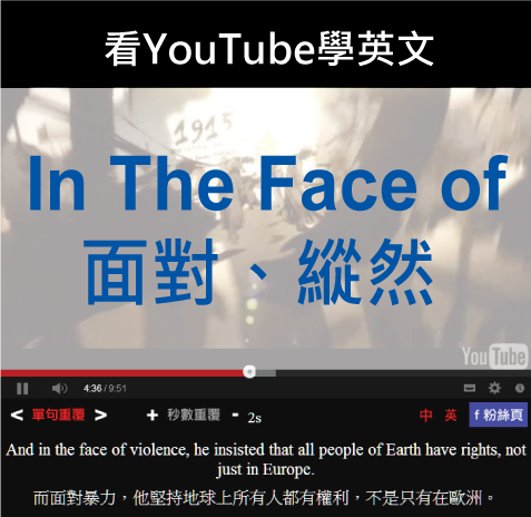 「面對、縱然」- In The Face Of