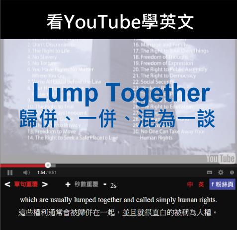 「歸併、一併、混為一談」- Lump Together