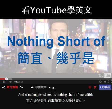 「簡直、幾乎是」- Nothing Short Of