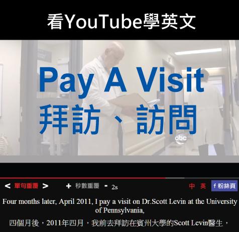 「拜訪、訪問」- Pay A Visit