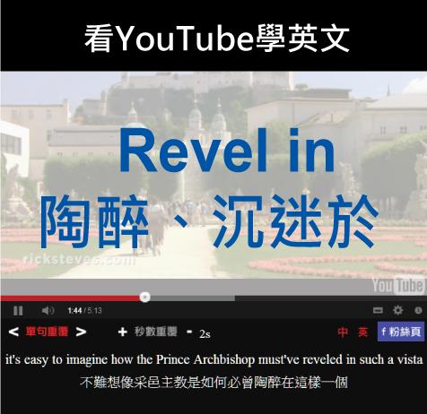 「陶醉、沉迷於」- Revel In