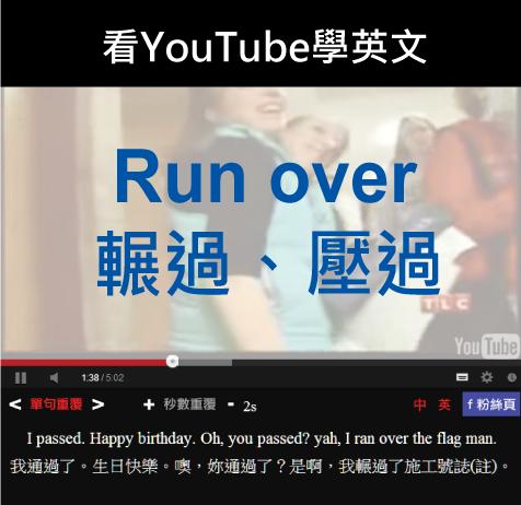 「輾過、壓過」- Run Over
