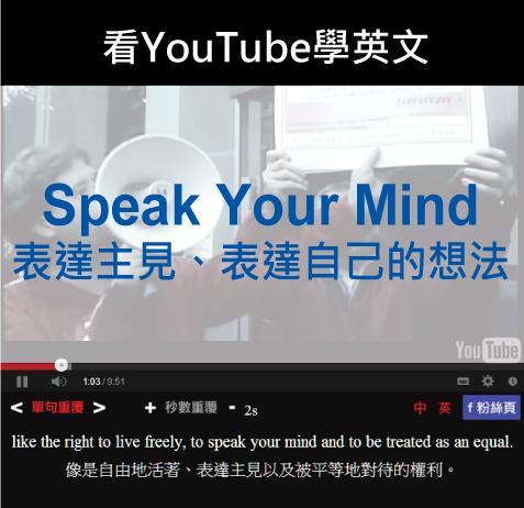 「表達主見、表達自己的想法」- Speak Your Mind