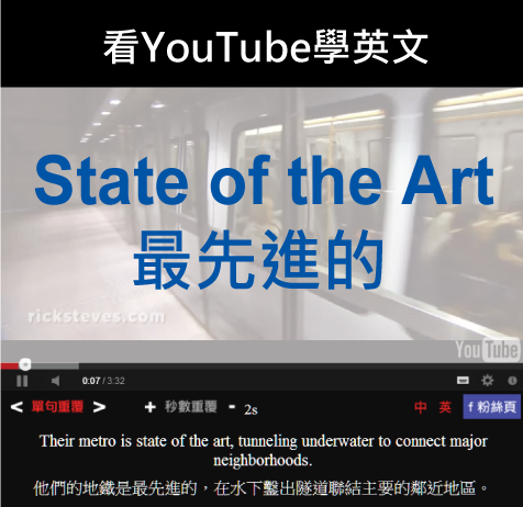 「最先進的」- State Of The Art