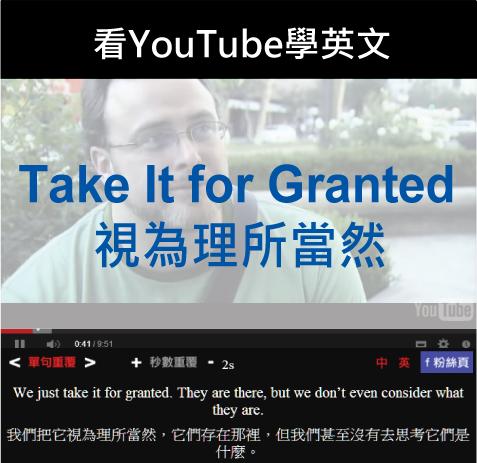 「視為理所當然」- Take It For Granted