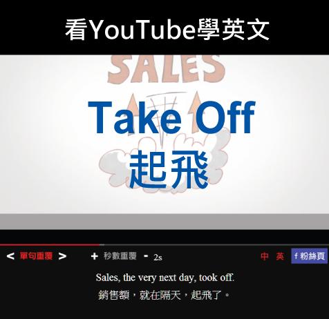 「起飛」- Take Off