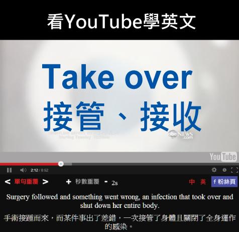 「接管、接收」- Take Over