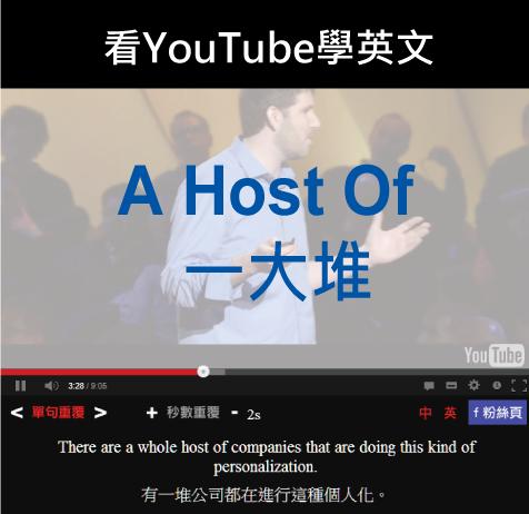 「一大堆」- A Host Of