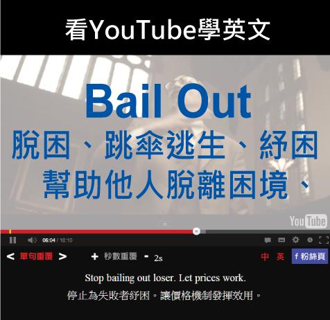 「脫困、跳傘逃生、幫助他人脫離困境、紓困」- Bail Out