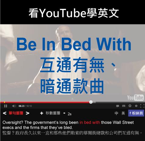 「互通有無、暗通款曲」- Be In Bed With