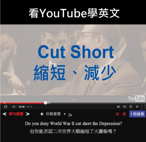 「縮短、減少」- Cut Short