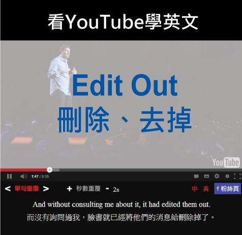 「刪除、去掉」- Edit Out