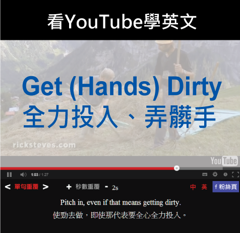 「全力投入、弄髒手」- Get (Hands) Dirty