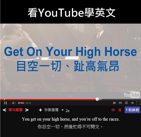 「目空一切、趾高氣昂」- Get On Your High Horse