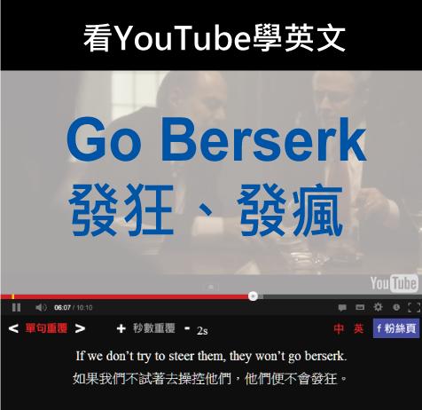 「發狂、發瘋」- Go Berserk