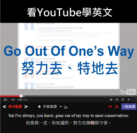 「努力去、特地去」- Go Out Of One's Way