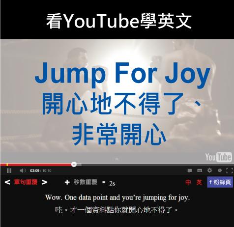 「開心地不得了、非常開心」- Jump For Joy