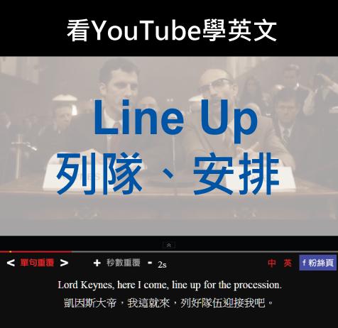 「列隊、安排」- Line Up