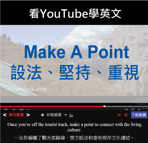 「設法、堅持、重視」- Make A Point