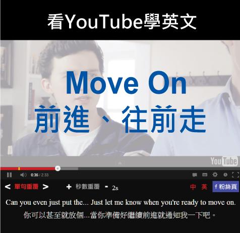 「前進、往前走」- Move On