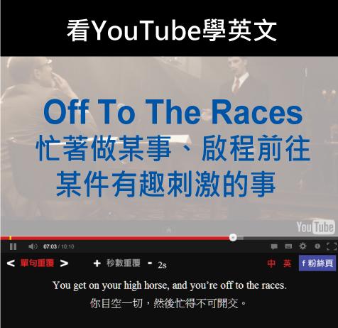 「忙著做某事、啟程前往某件有趣刺激的事」- Off To The Races