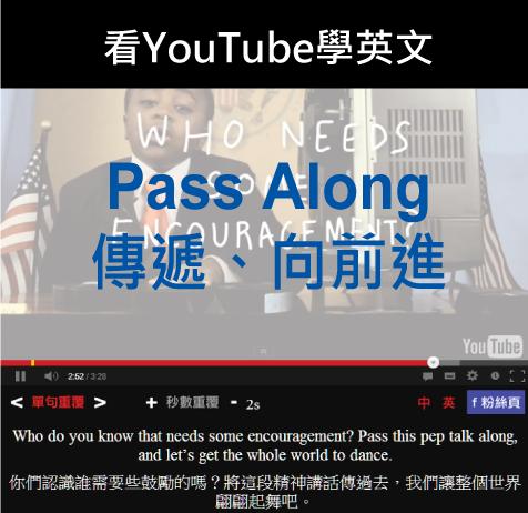 「傳遞、向前進」- Pass Along