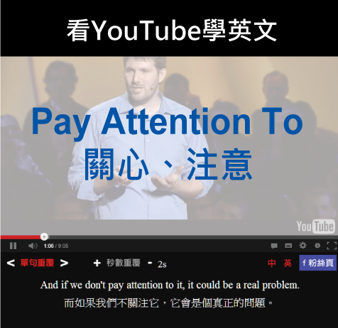 「關心、注意」- Pay Attention To