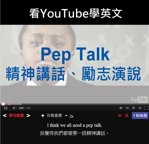 「精神講話、勵志演說」- Pep Talk