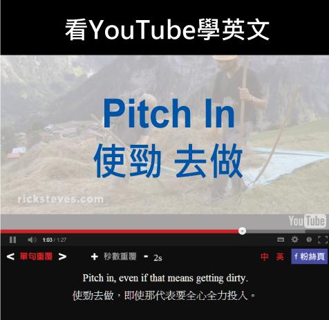 「使勁去做」- Pitch In