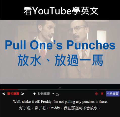 「放水、放過一馬」- Pull One's Punches