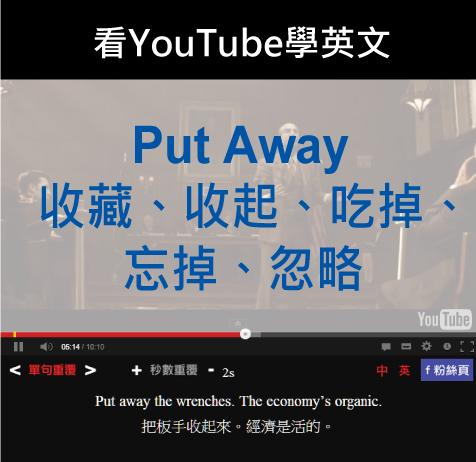 「收藏、收起、吃掉、忘掉、忽略」- Put Away