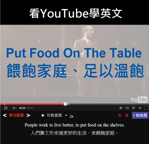 「餵飽家庭、足以溫飽」- Put Food On The Table(Shelf)