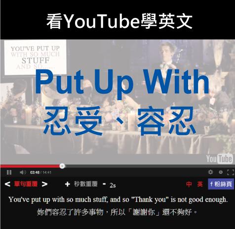 「忍受、容忍」- Put Up With